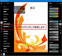 Tategaki_font02
