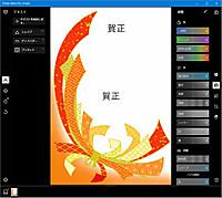 Tategaki_font03