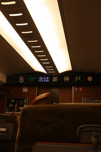 Shinkansen00