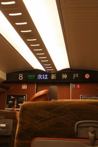 Shinkansen02