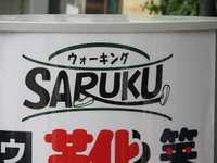 Saruku02