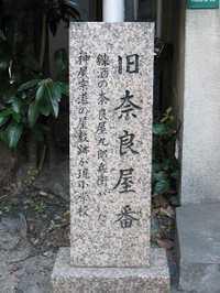 Narayaban