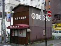 Taikoyaki