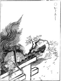 Sekienotoroshi