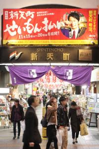 Shintencyo01