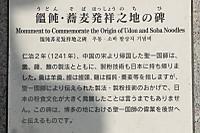 Udonko02