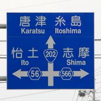 Ito_shima_2