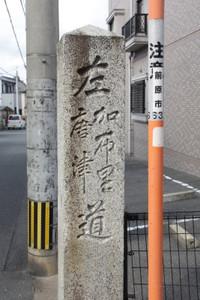 Sekihyo_karatsu