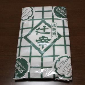 Matsuzakagyu02