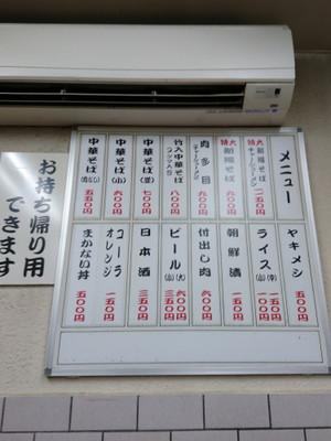 Shinpuku03