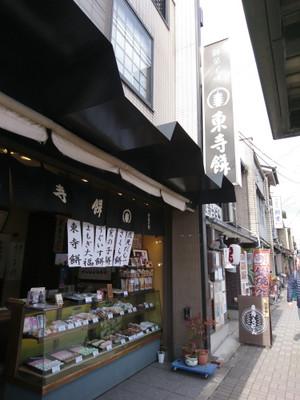 Tojimochi01